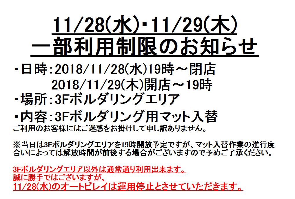 f:id:MiniLop:20181108132423p:plain