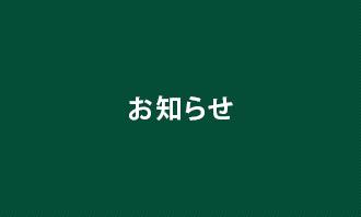 土・日・祝日の利用方法が変更になります!!