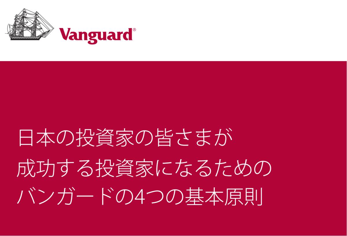 【全投資家必見】バンガード社が考える、成功する投資家の4大原則