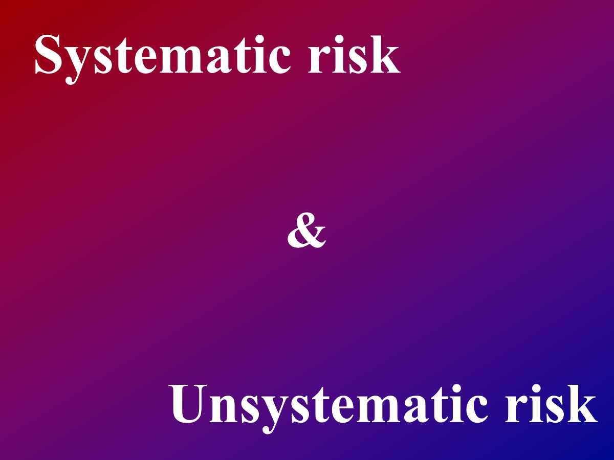 システマティックリスクと非システマティックリスク
