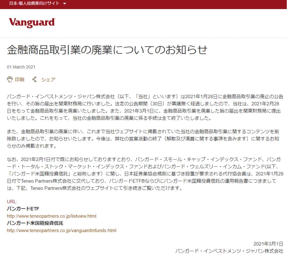 バンガード社のウェブサイトにアクセスしても情報は取得できない