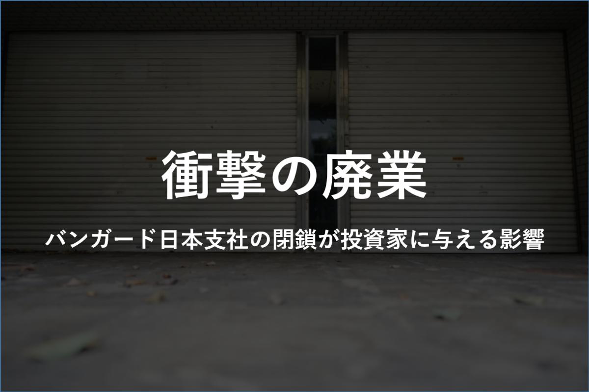 【衝撃の撤退】バンガード社の日本撤退が個人投資家に与える影響