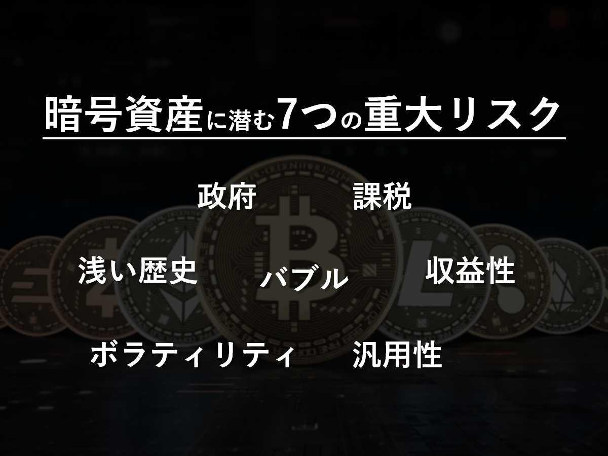 暗号資産の7つのリスク(課税・バブル・収益性・汎用性・ボラティリティ・政府の介入・新しい資産)