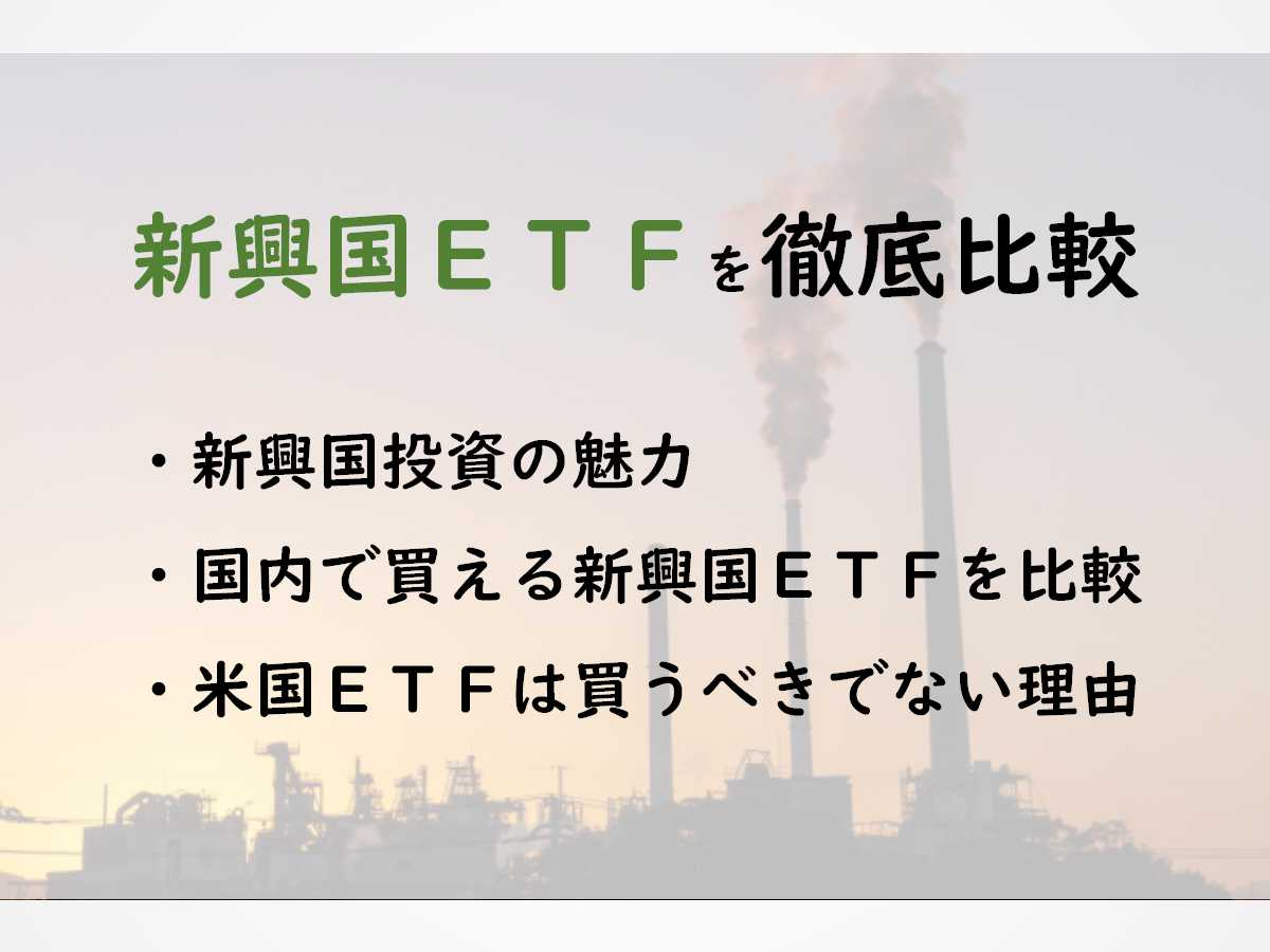 新興国ETFを徹底比較:買うべきおすすめのETFとは