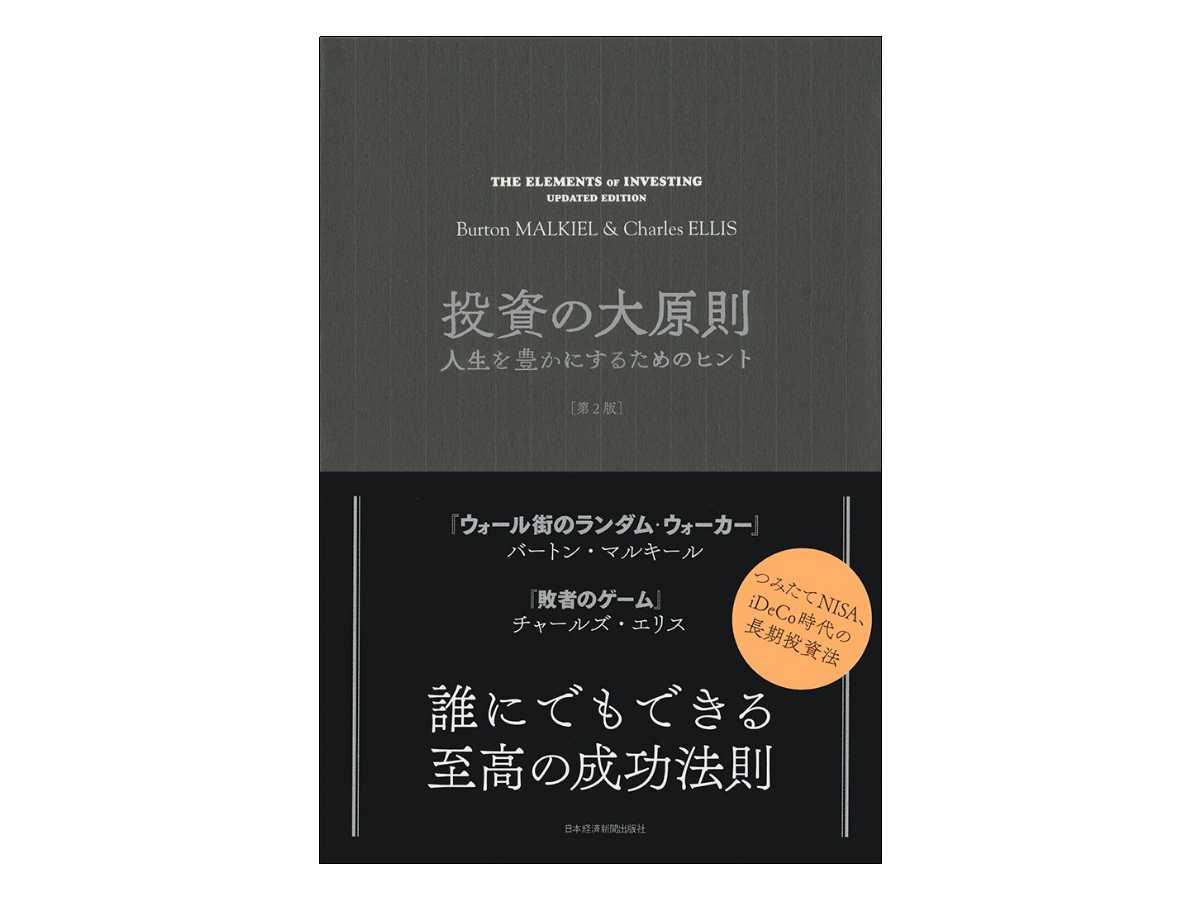投資の勉強に最適な書籍:投資の大原則