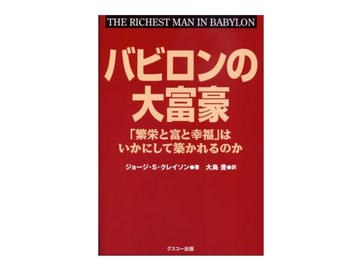 投資の勉強に最適な書籍:バビロンの大富豪
