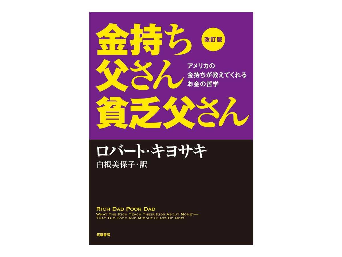 投資の勉強に最適な書籍:金持ち父さん貧乏父さん