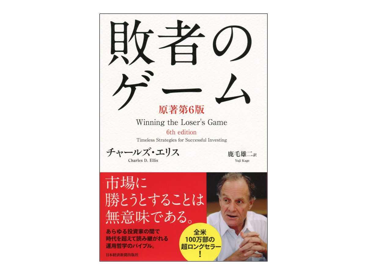 投資の勉強に最適な書籍:敗者のゲーム