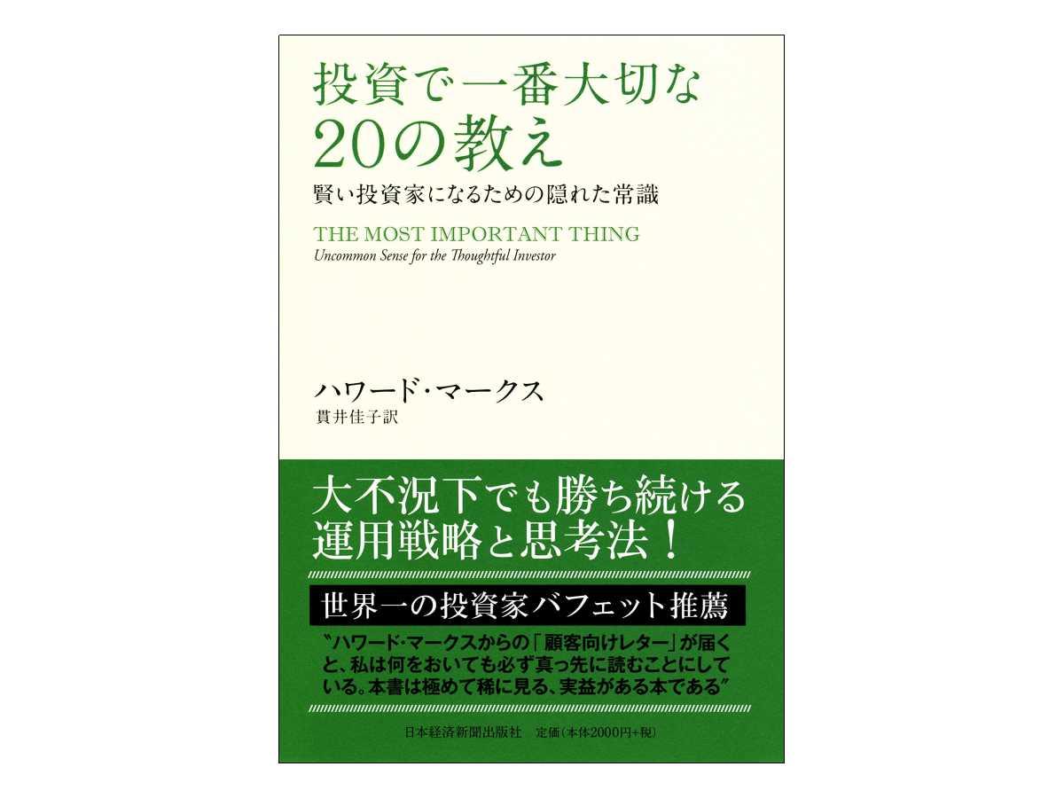 投資の勉強に最適な書籍:投資で一番大切な20の教え