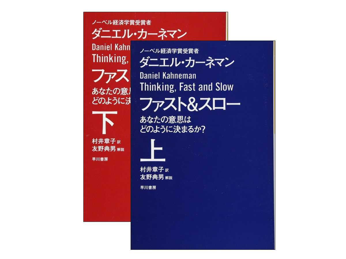 投資の勉強に最適な書籍:ファストアンドスロー