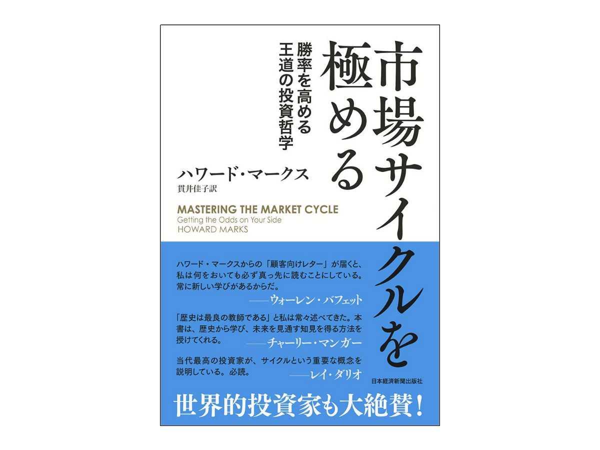 投資の勉強に最適な書籍:市場サイクルを極める