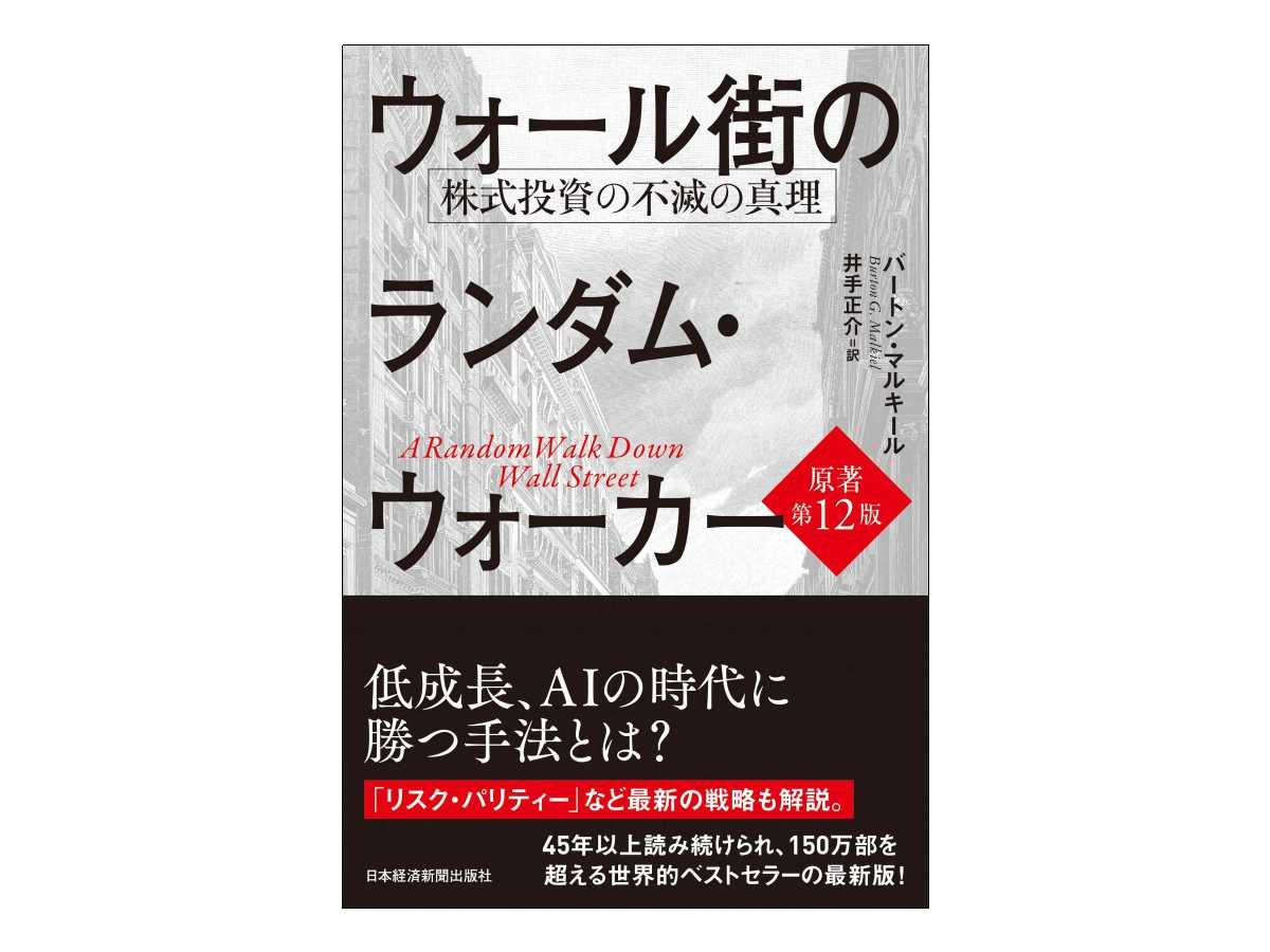 投資の勉強に最適な書籍:ウォール街のランダム・ウォーカー