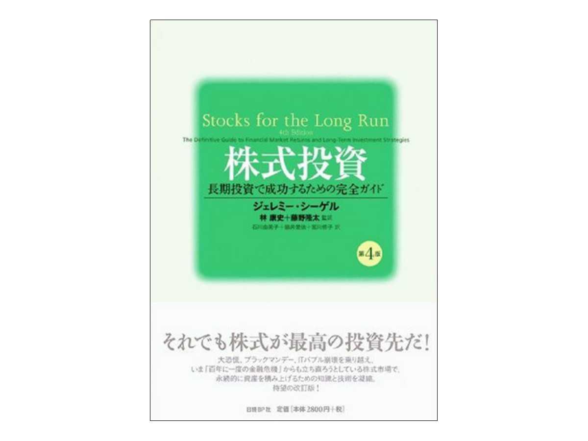 投資の勉強に最適な書籍:株式投資