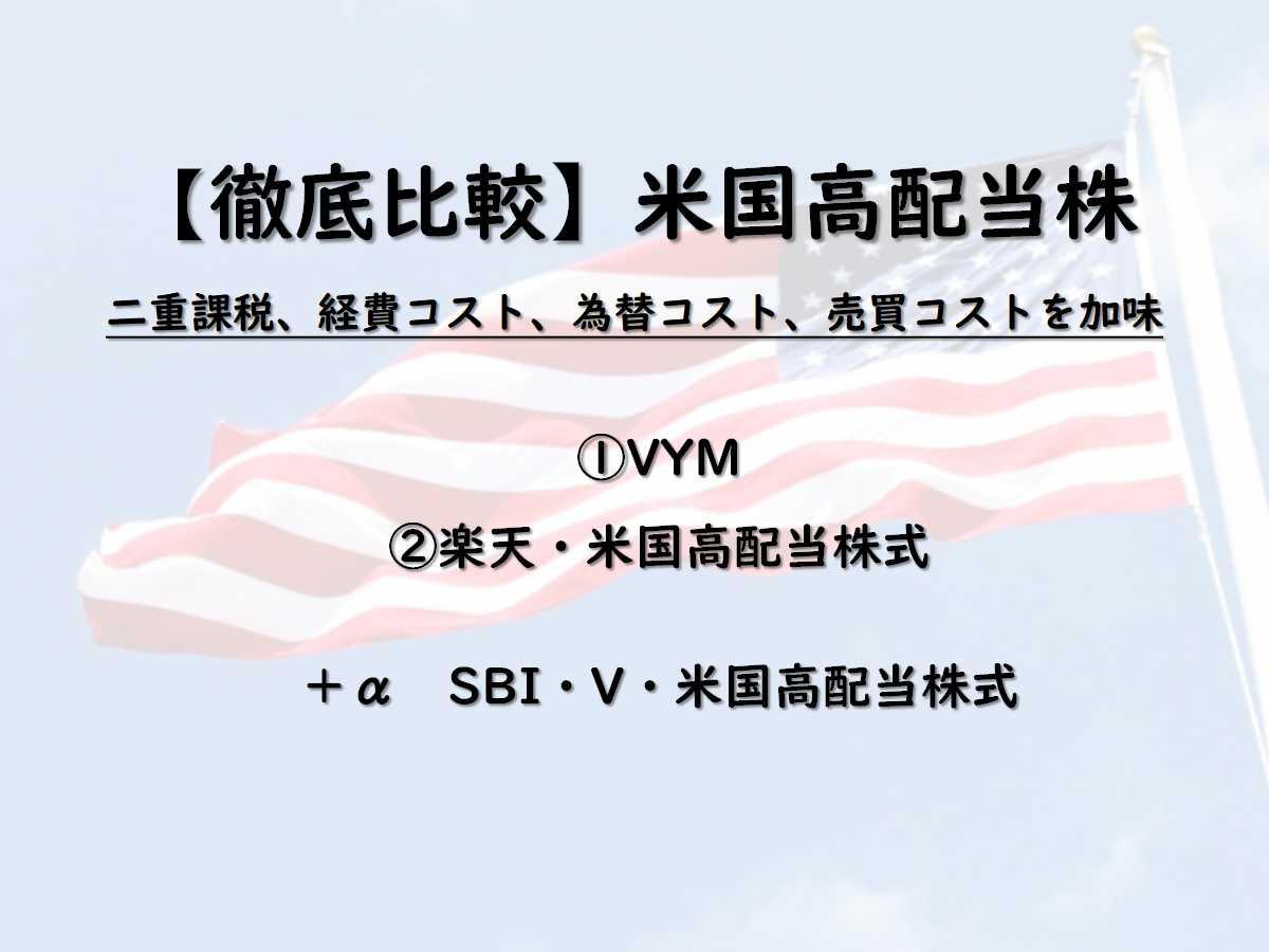 【米国高配当はETFか投信か?】徹底比較、高配当株式 (VYM、楽天米国高配当、SBI・V):経費、二重課税、為替・売買コストを考慮し比較!!