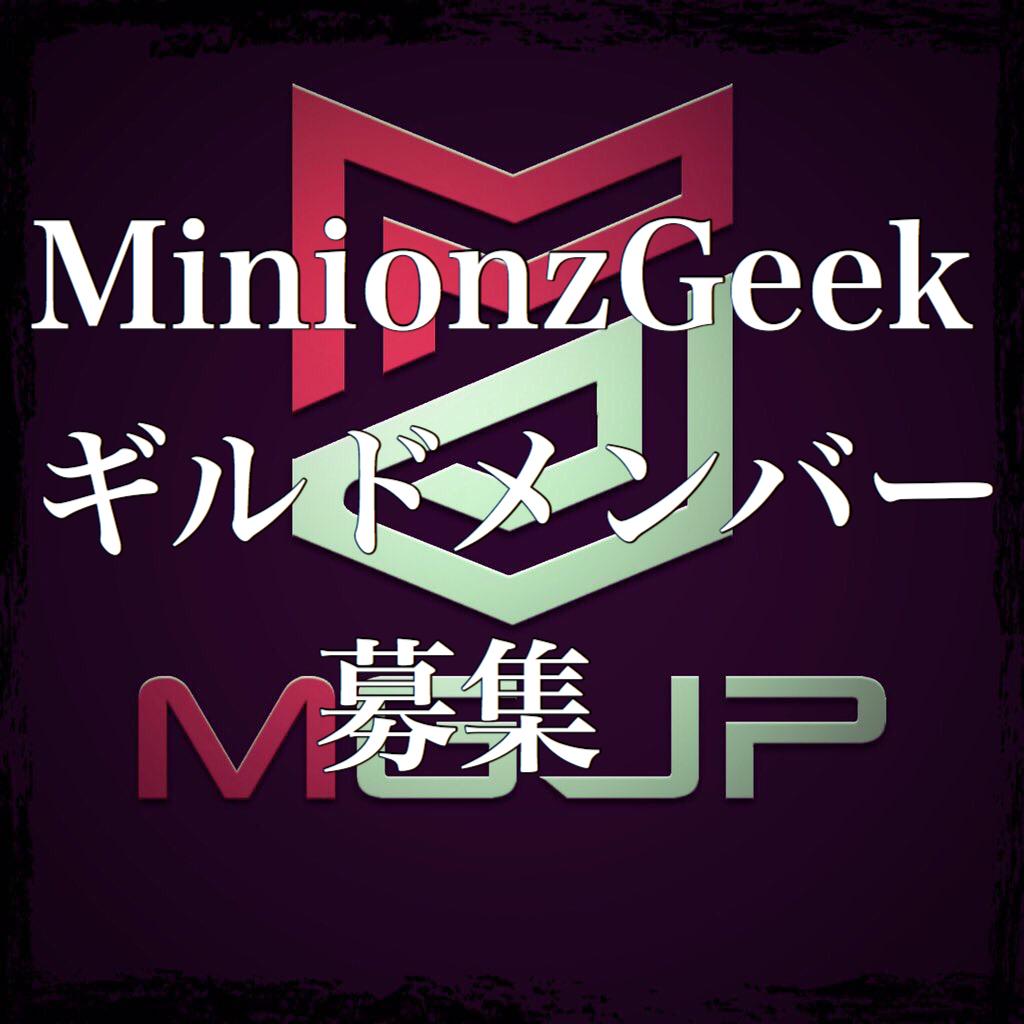 f:id:MinionzGeek:20170303143758j:plain