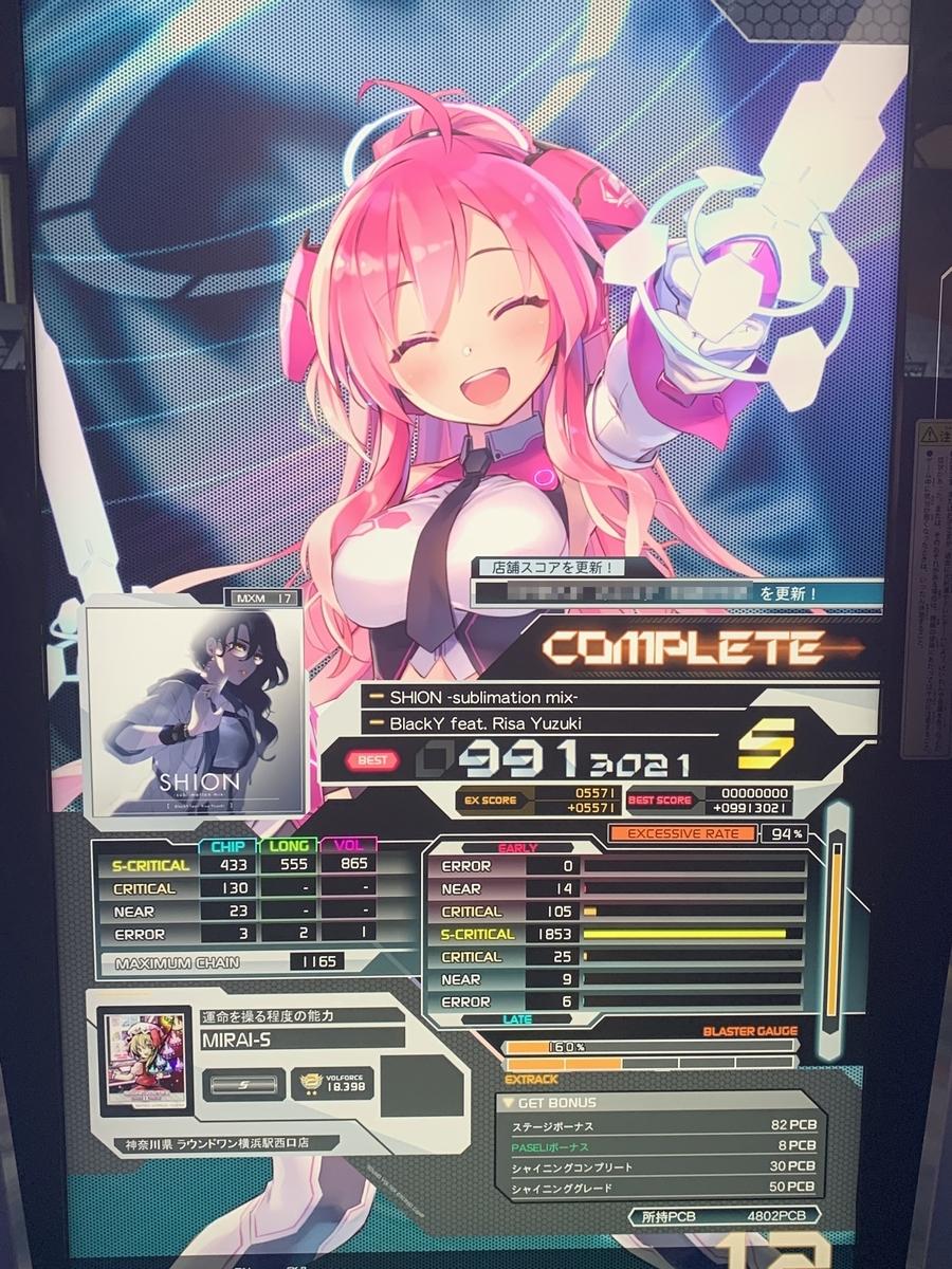 f:id:Mirai_Scarlet:20210217162907j:plain