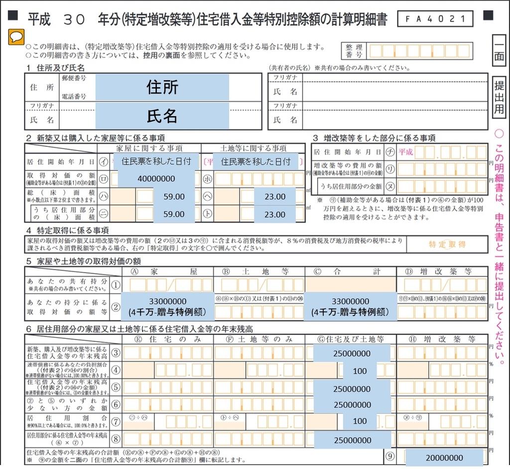 f:id:MisaTamaki:20190105205054j:plain