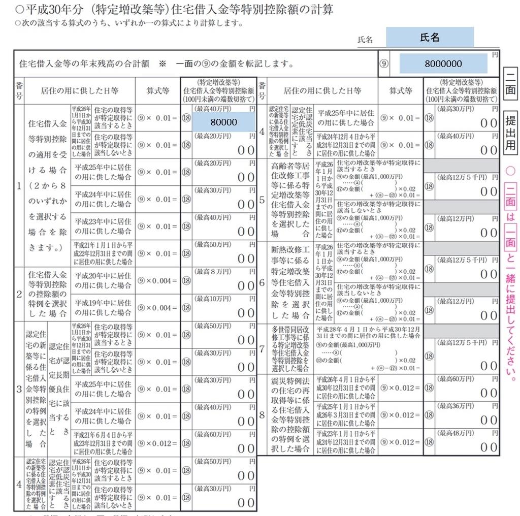 f:id:MisaTamaki:20190105210343j:plain
