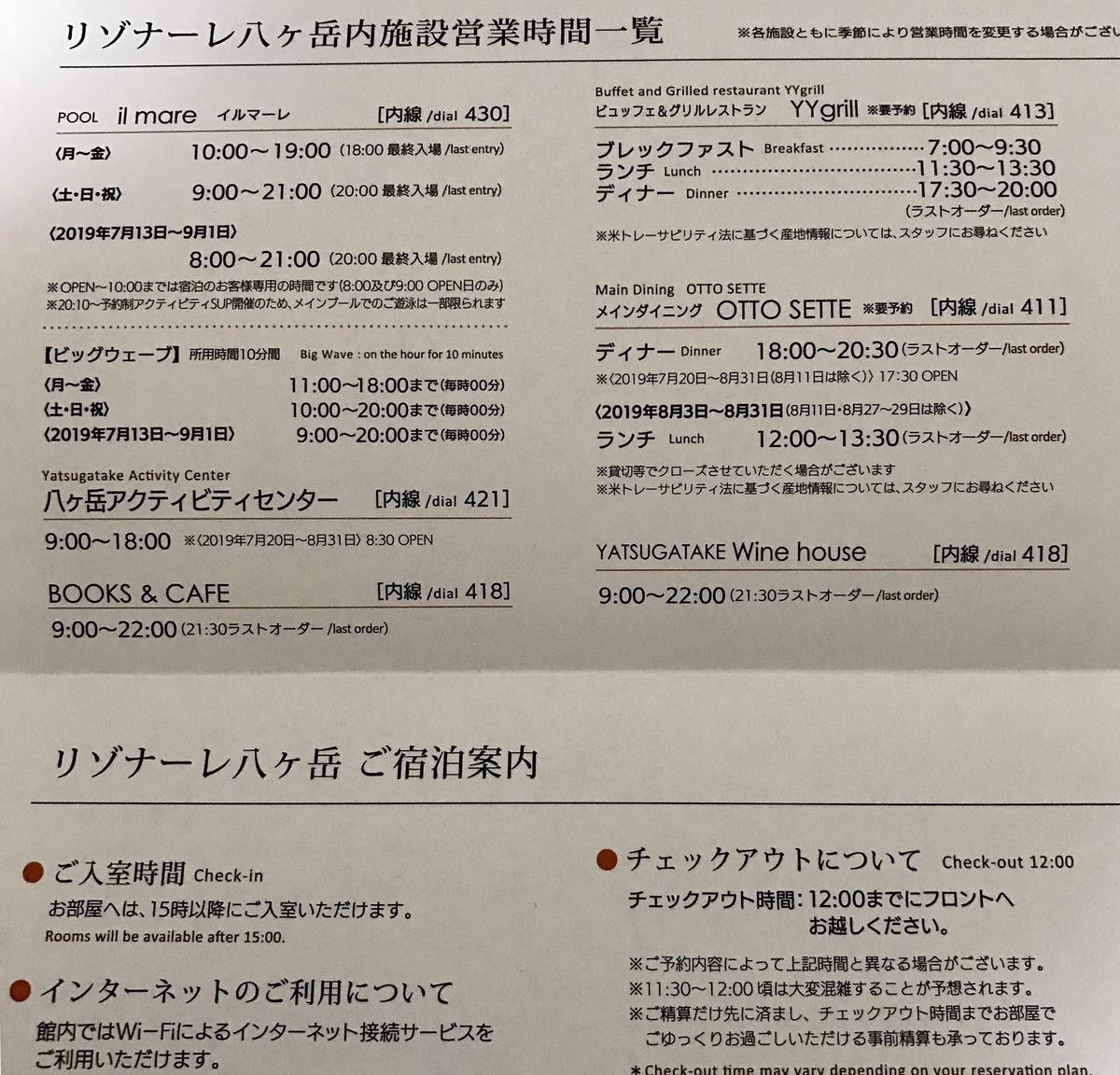 f:id:MisaTamaki:20190810122557j:plain