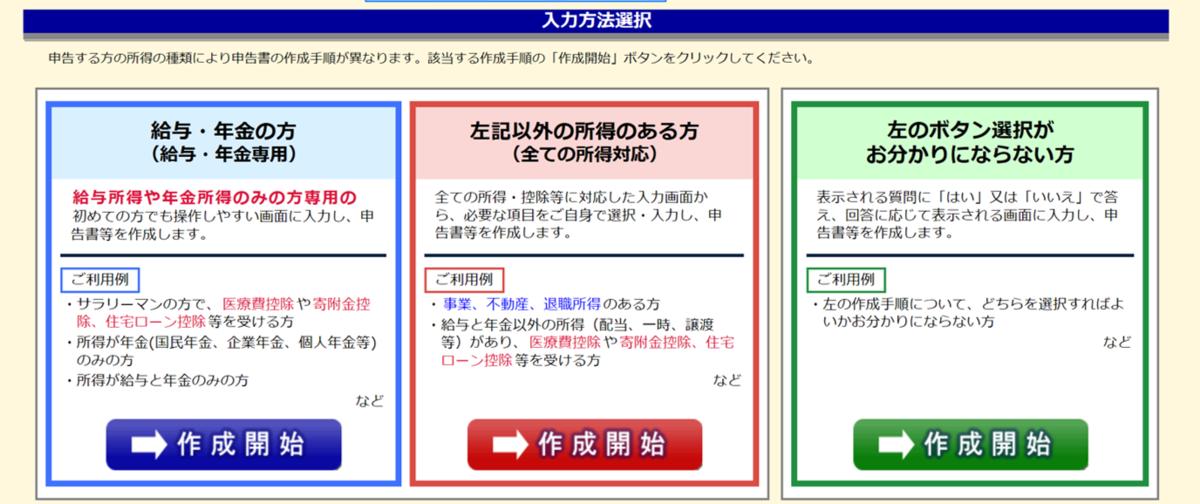 f:id:MisaTamaki:20200112201224p:plain