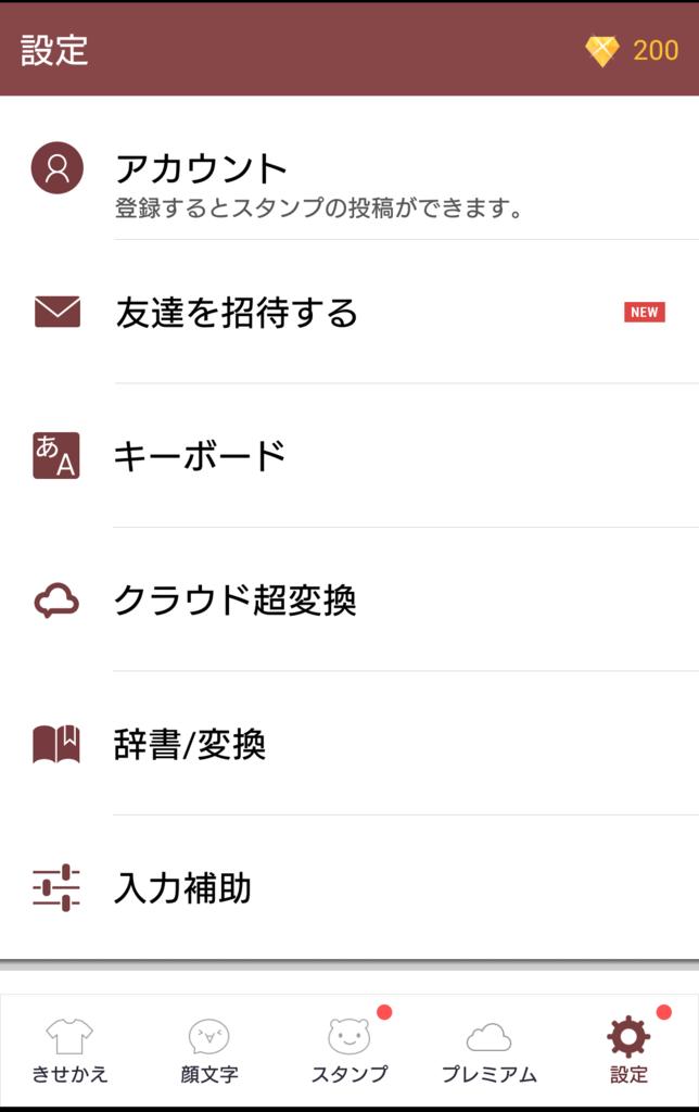f:id:Misaki_yuyyuyu:20170917001744p:plain