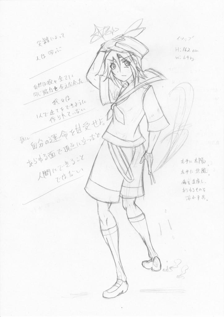 f:id:Mishimaizumo:20170828200922j:plain