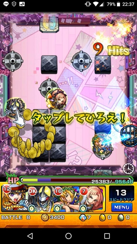 f:id:Mishimaizumo:20170913225309j:plain