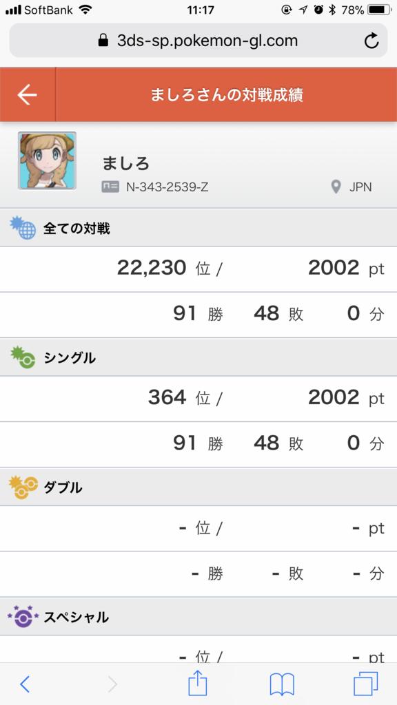 f:id:MitoMashiro:20180312120228p:plain