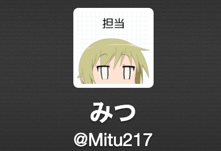 f:id:Mitu217:20200418014005p:plain