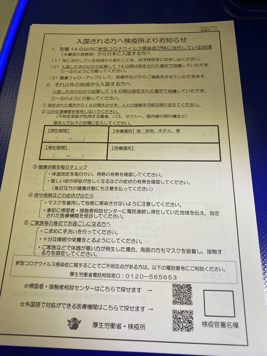 f:id:MiwaAiba:20201210192633j:plain