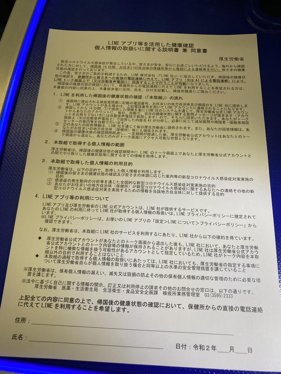 f:id:MiwaAiba:20201210192802j:plain