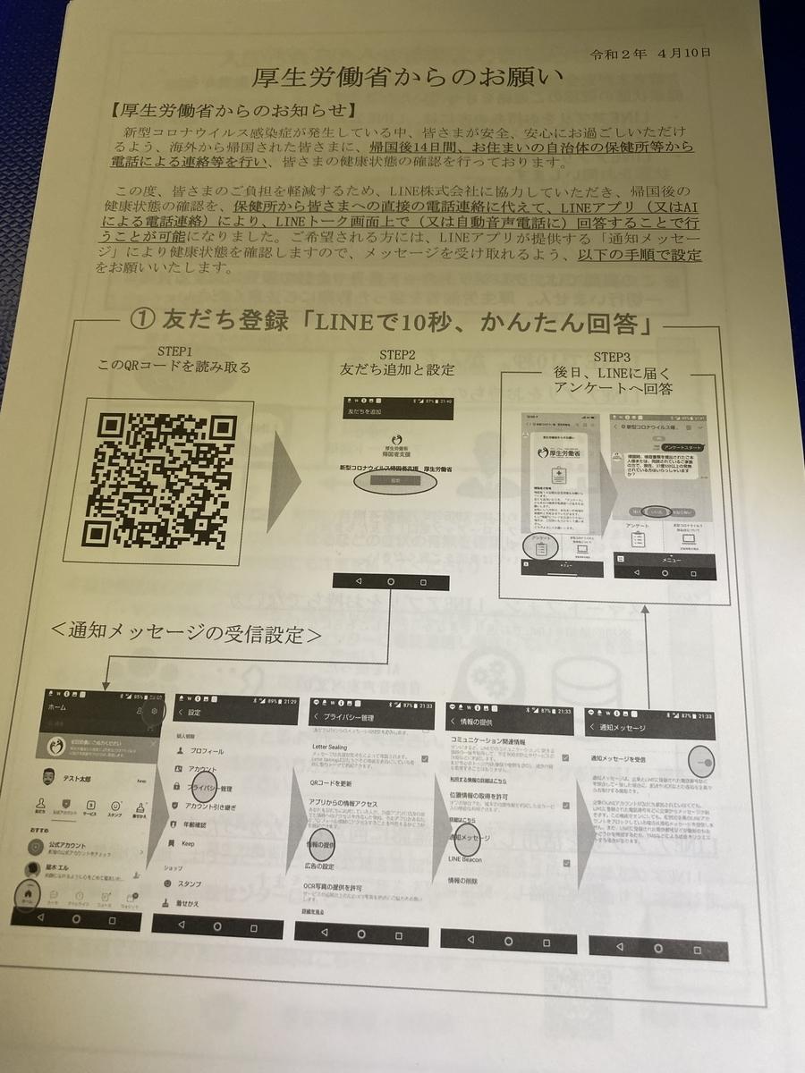f:id:MiwaAiba:20201210192900j:plain