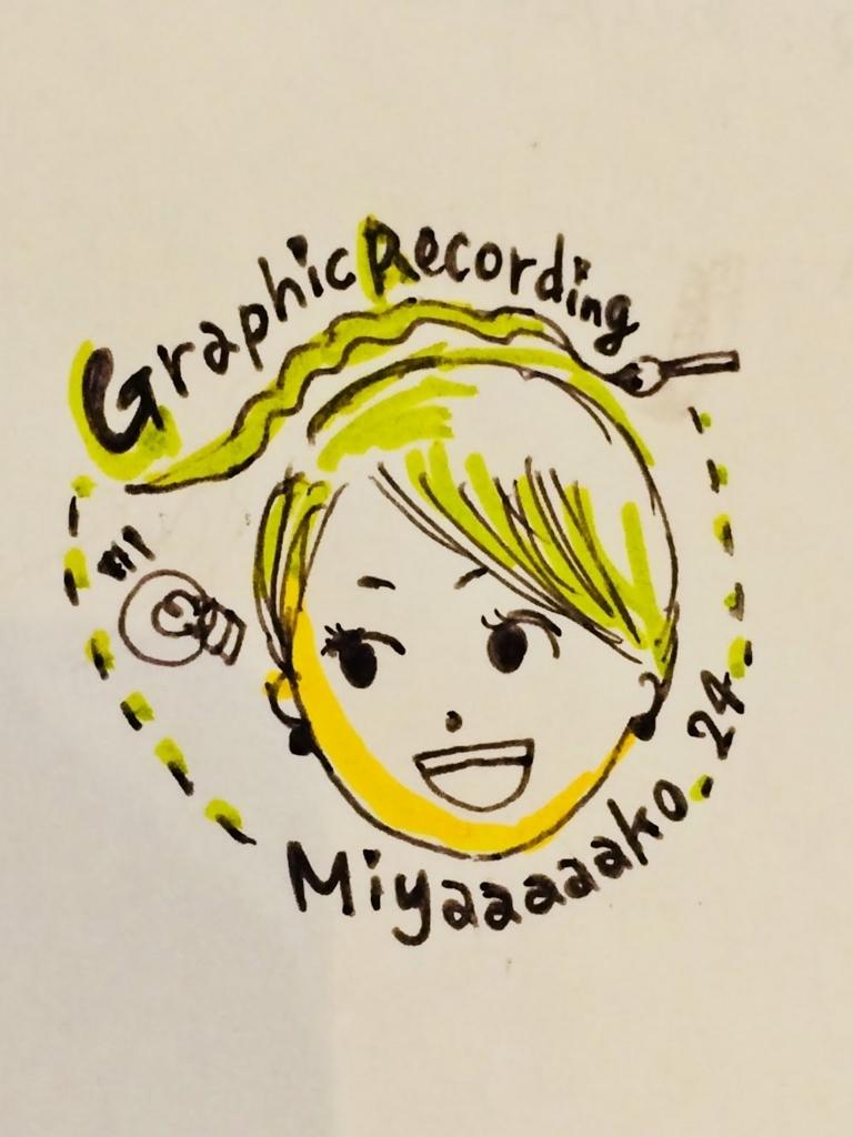 f:id:Miyaaaaako:20171123165817j:plain