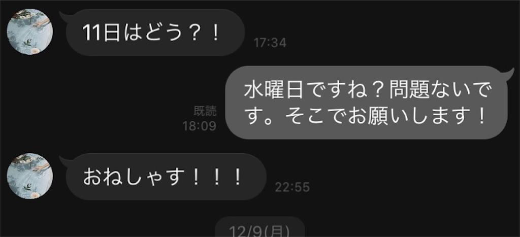 f:id:Miyabi717:20191212171237j:image