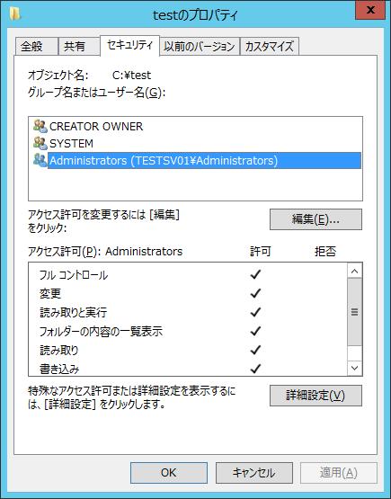 権 windows フォルダ アクセス