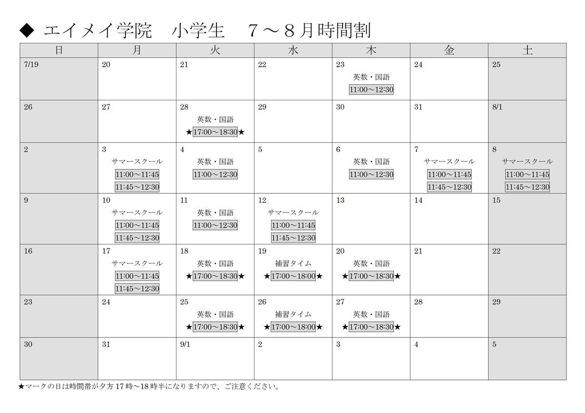 f:id:MiyanagaYusuke:20200721132138j:plain