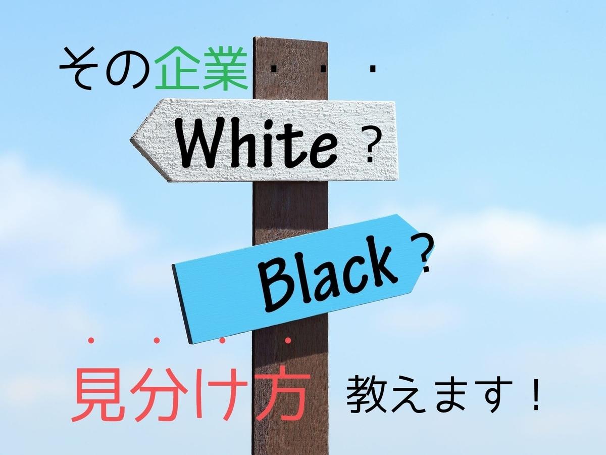 【就職/転職】ブラック企業の特徴と見分け方、包み隠さず公開します【完全解説】