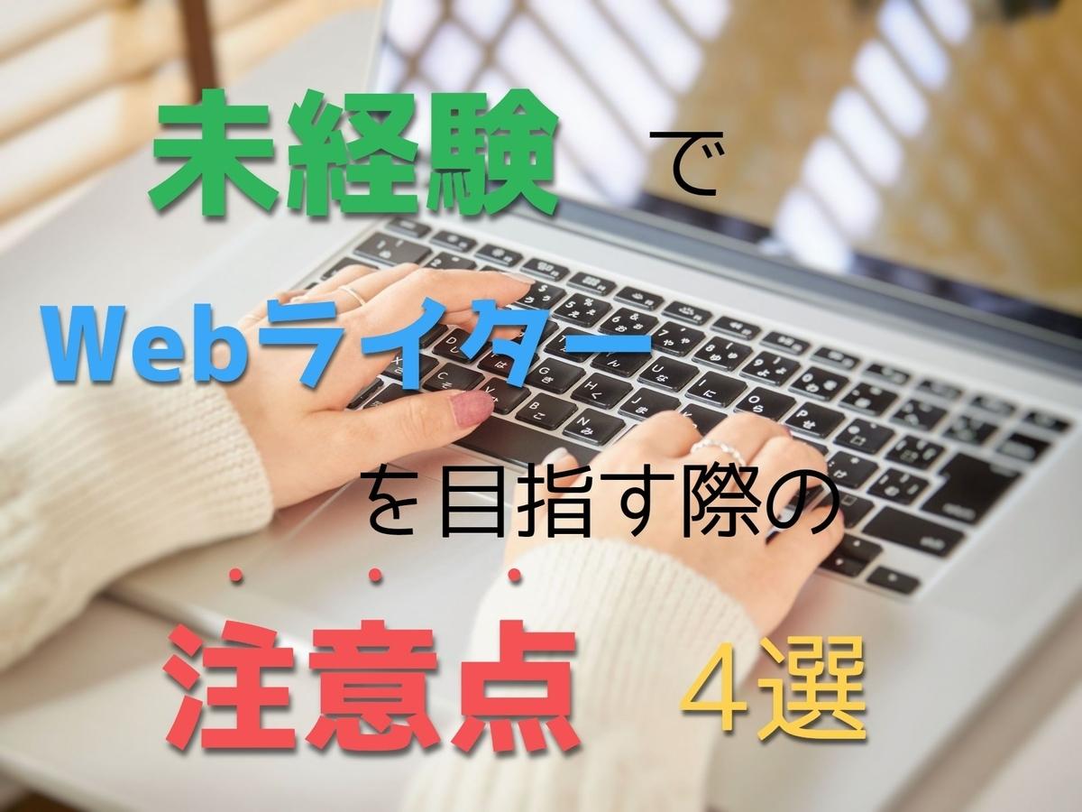 【転職】未経験でWebライターを目指す際の注意点4選【現実を公開します】