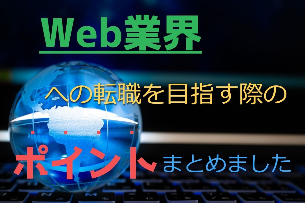 【転職】Web業界を目指す際に押さえるべきポイントをまとめてみた【猿でも分かる】