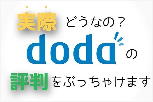 【転職】dodaはおすすめのエージェントなのか評判を公開します【実体験を元に比較します】
