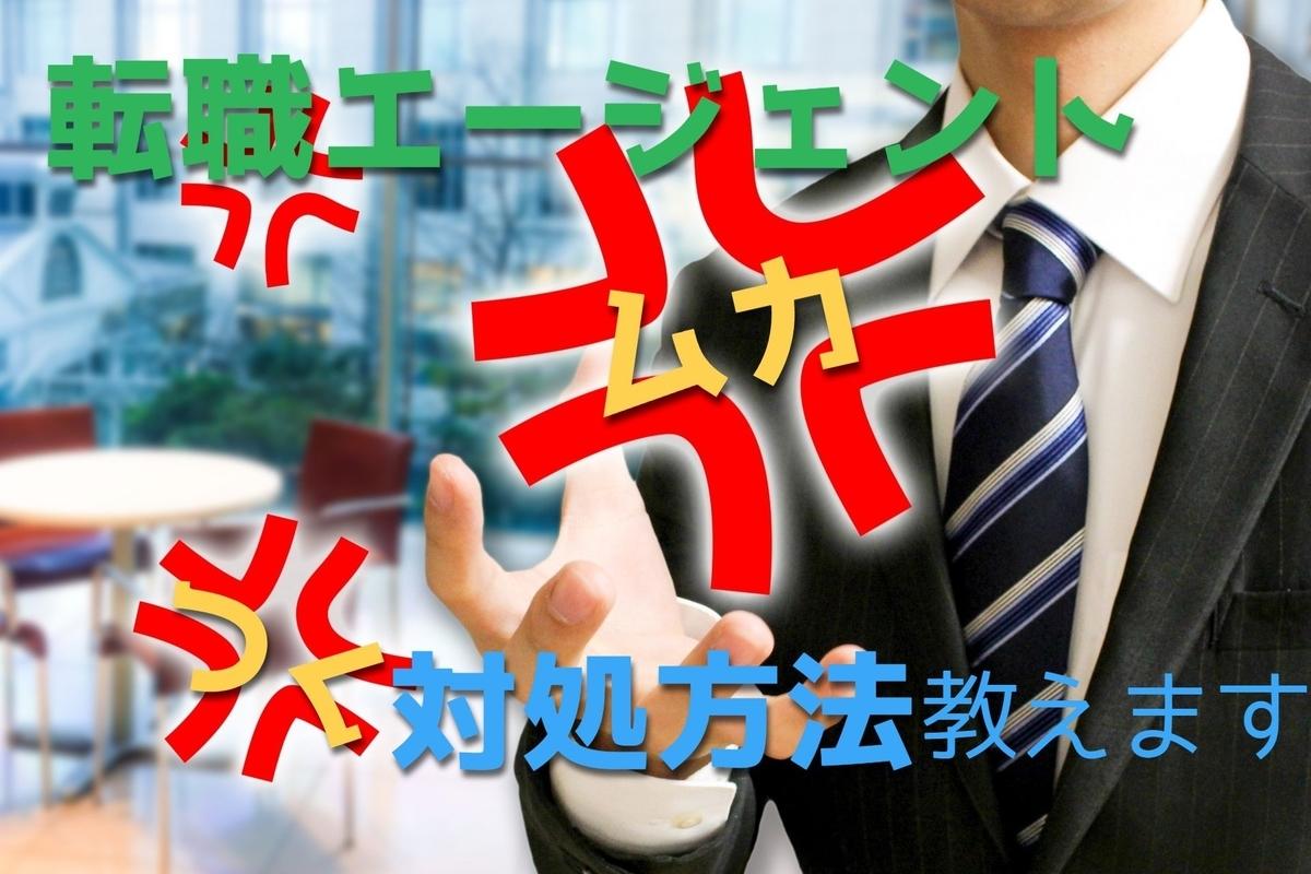 【転職】エージェントに対してむかつく場合の対処方法【自分に合ったエージェントの選び方まで解説します】