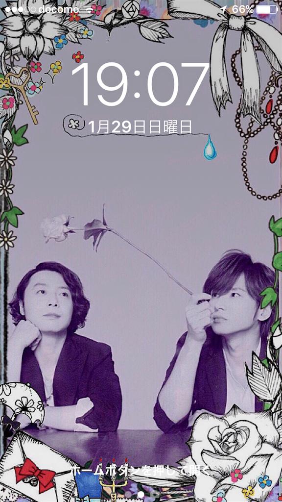 f:id:Mizu0208KinKi:20170129190914p:image