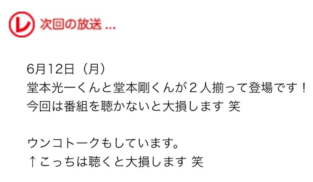 f:id:Mizu0208KinKi:20170611065803j:image