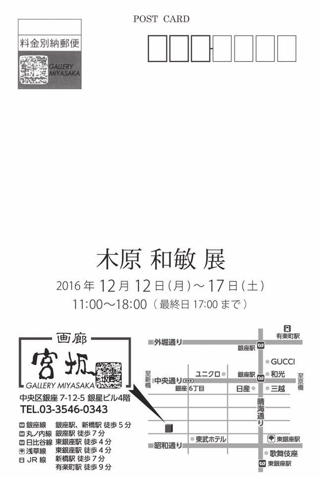 f:id:Mizukame:20161216211029j:plain