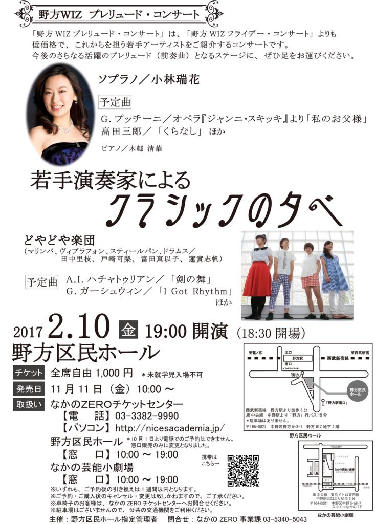 f:id:Mizukame:20170118150005j:plain