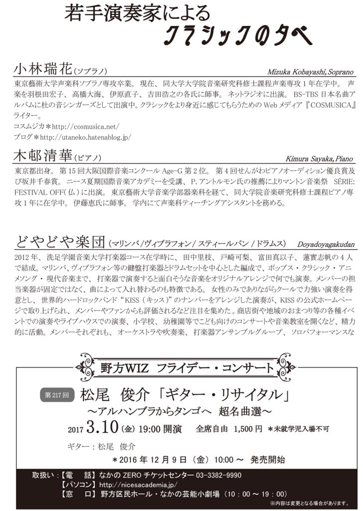 f:id:Mizukame:20170209154307j:plain