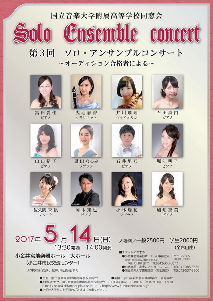 f:id:Mizukame:20170513213132j:plain
