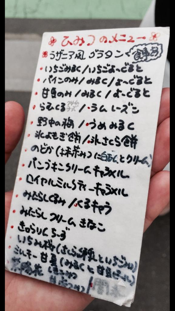 f:id:Mizukame:20170612135955p:plain