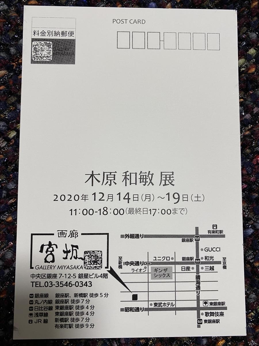 f:id:Mizukame:20201223233816j:plain