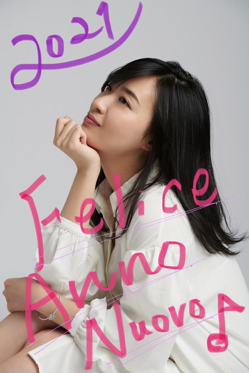 f:id:Mizukame:20210101235202j:plain